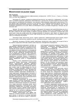 Монопсония на рынке труда | статья в журнале «молодой ученый»
