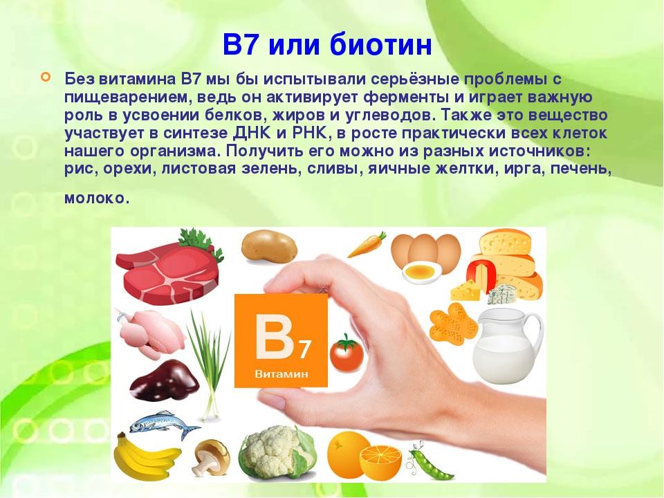 Биотин – что такое витамин в7 (н) и для чего он нужен