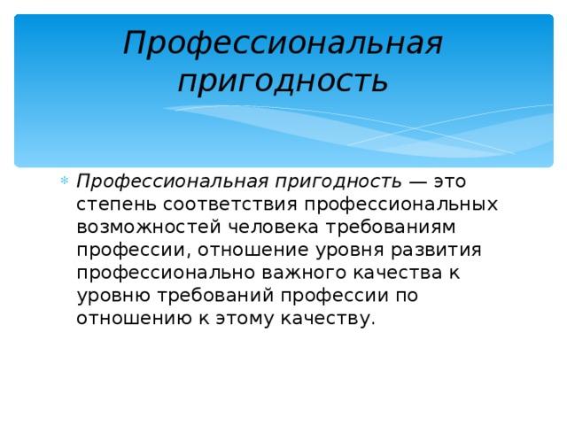 21.профессиональная пригодность и профессиональный отбор