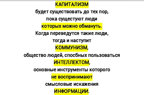Капитализм — энциклопедия коммунист.ru