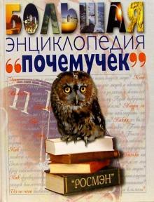 Энциклопедия что это? значение слова энциклопедия