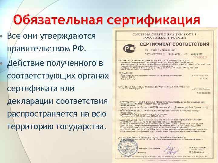 Что оформлять: сертификат или декларацию о соответствии?