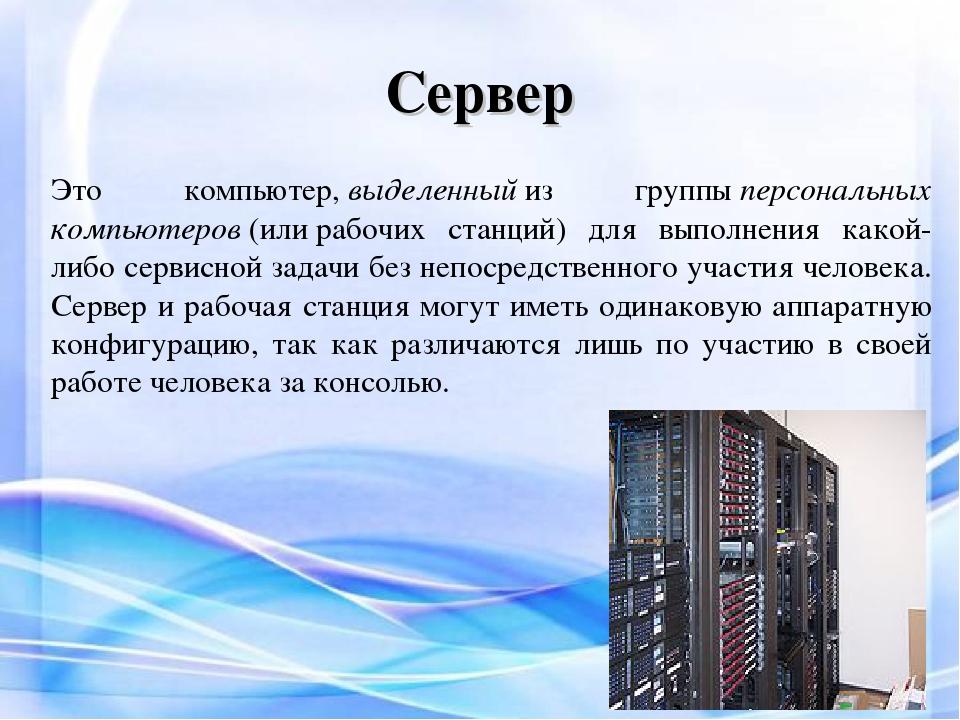 Что такое сервер и чем отличается сервер от рабочей станции?