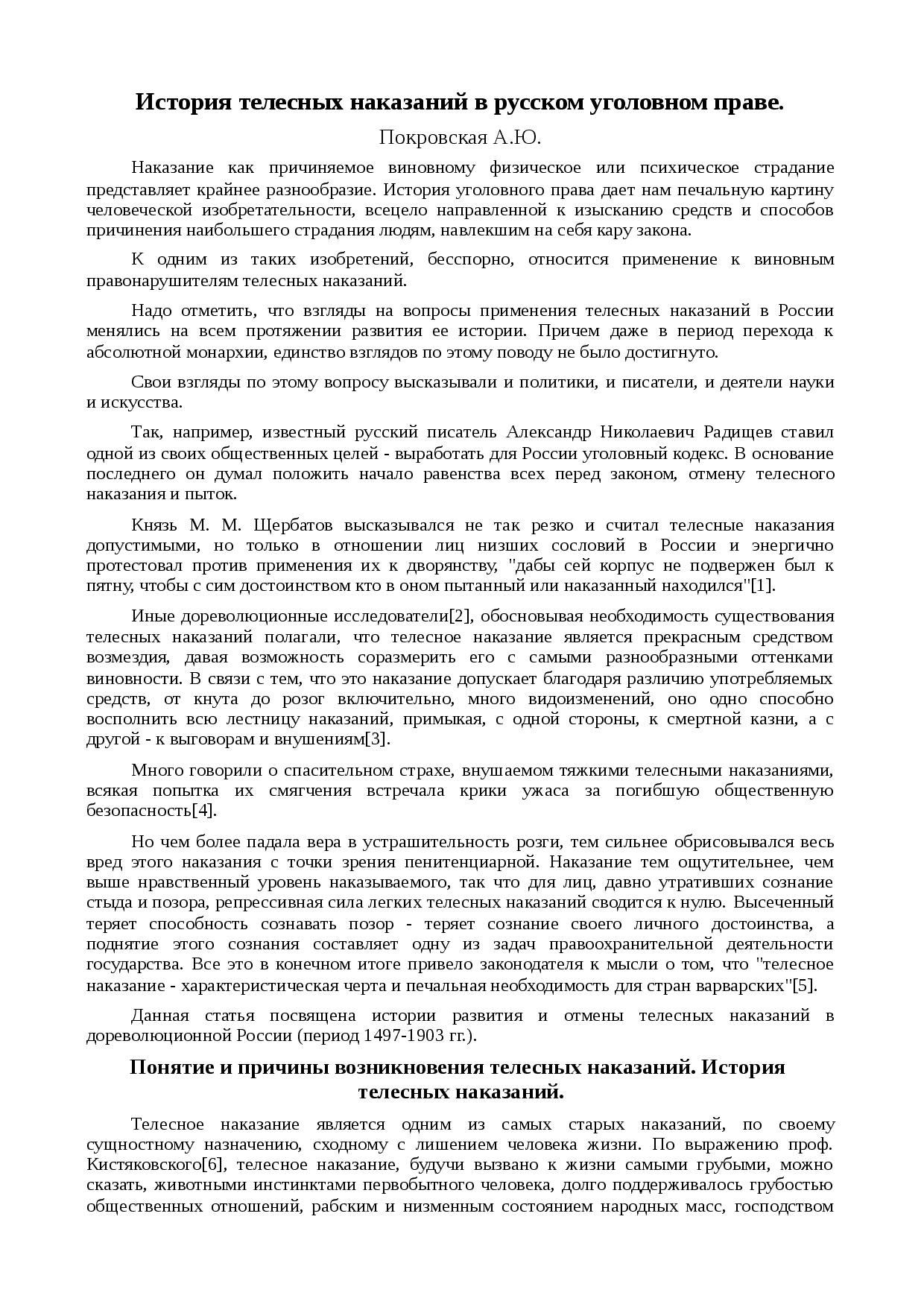Что такое кнут? история и применение