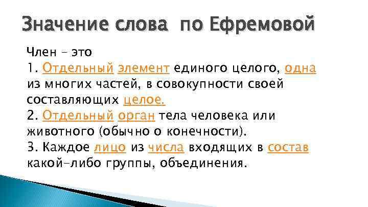 Значение слова «член» в 10 онлайн словарях даль, ожегов, ефремова и др. - glosum.ru