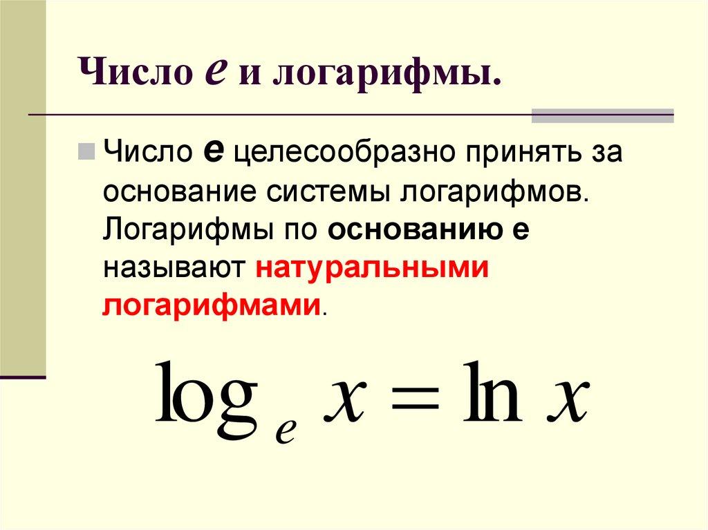 E (математическая константа) | наука | fandom