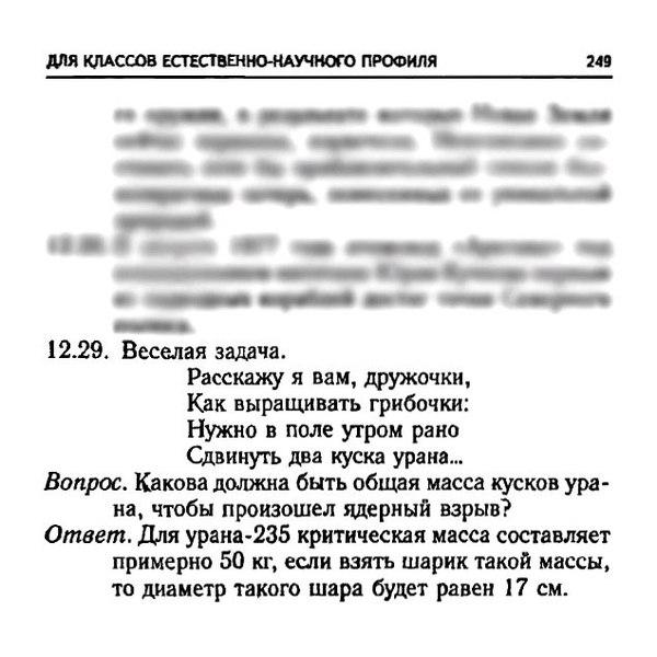 Критическая масса • ru.knowledgr.com