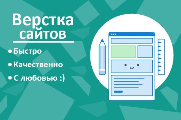 Вёрстка веб-страниц — википедия. что такое вёрстка веб-страниц