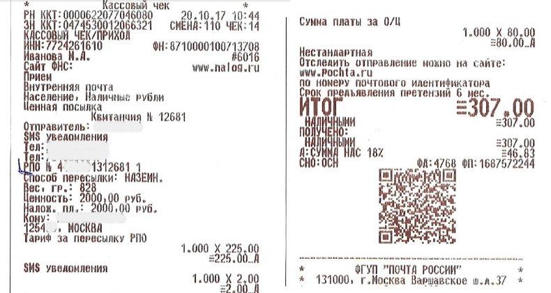 Почта россии отслеживание посылок. отследить посылку pochta ru