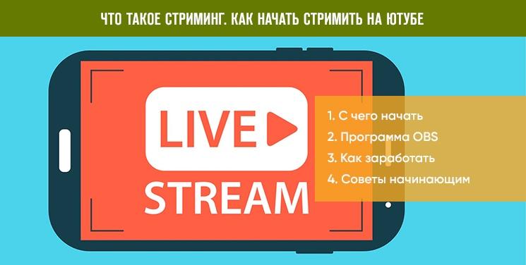 Кто такие стримеры икак рекламироваться сихпомощью. читайте на cossa.ru