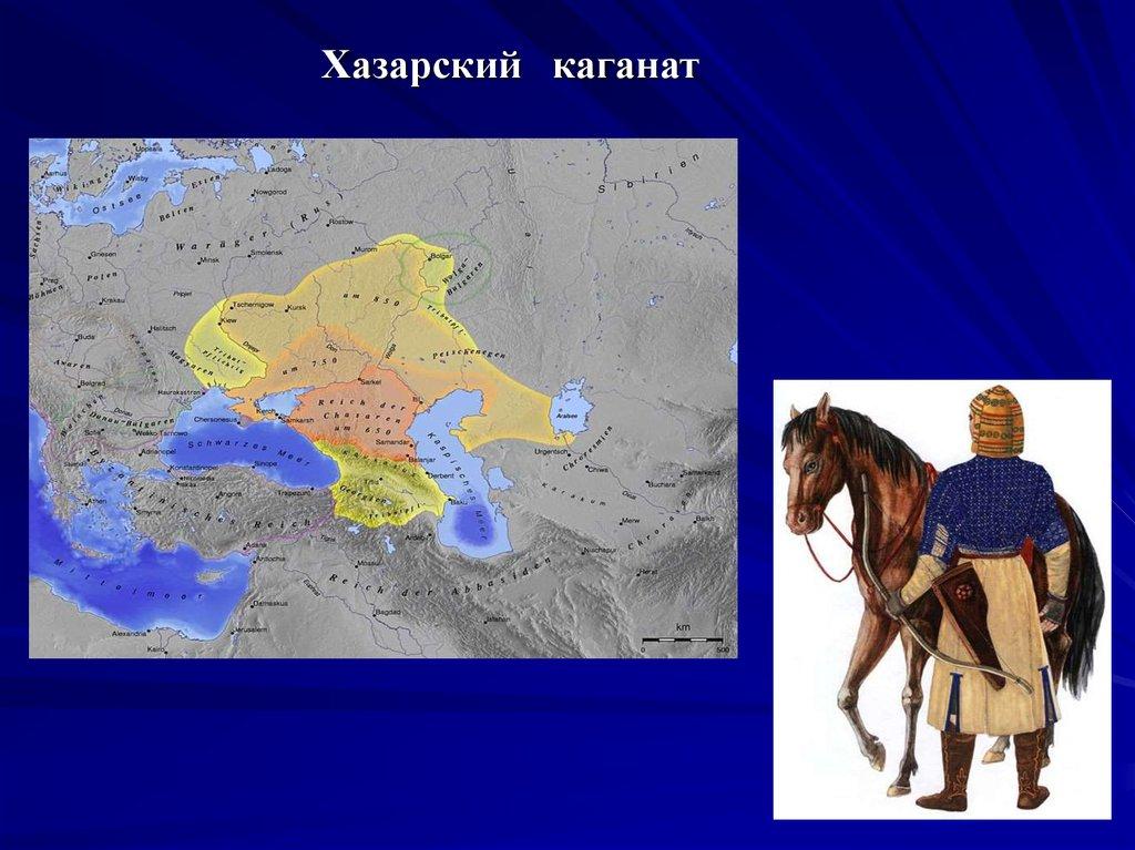 Хазарский каганат – первое государство-паразит
