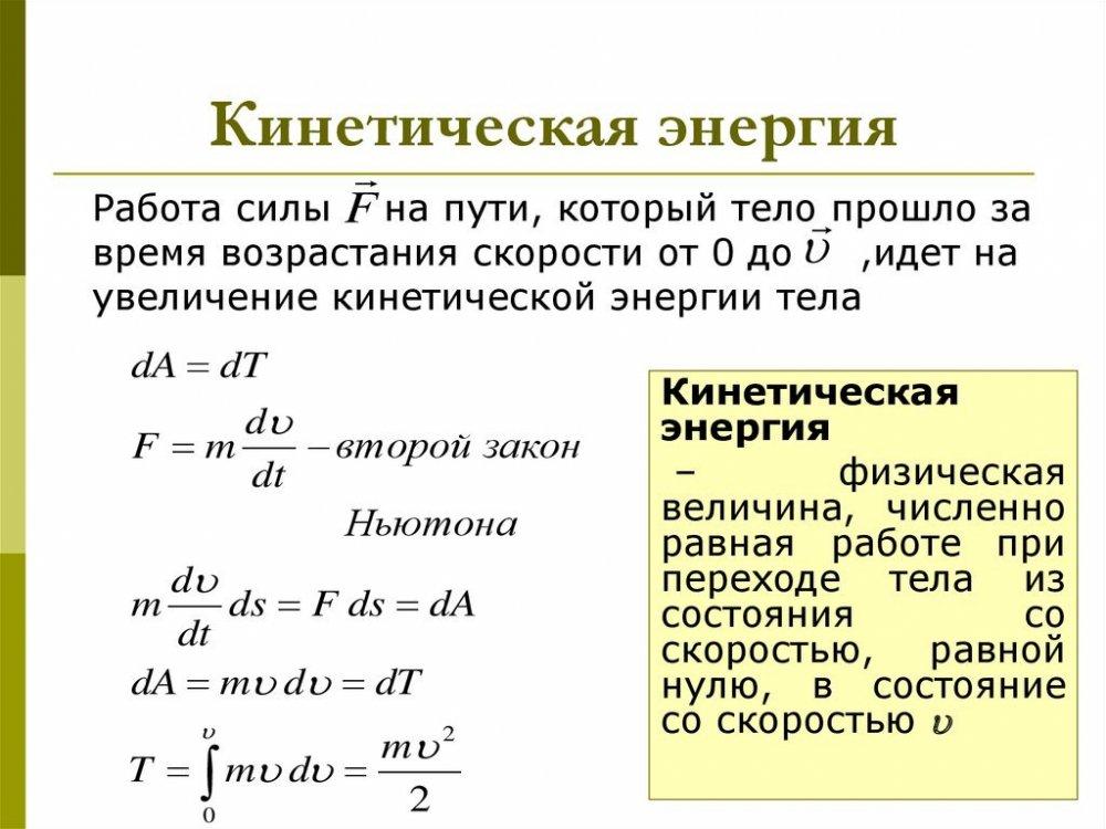 Потенциальная и кинетическая энергия. закон сохранения механической энергии – fizi4ka