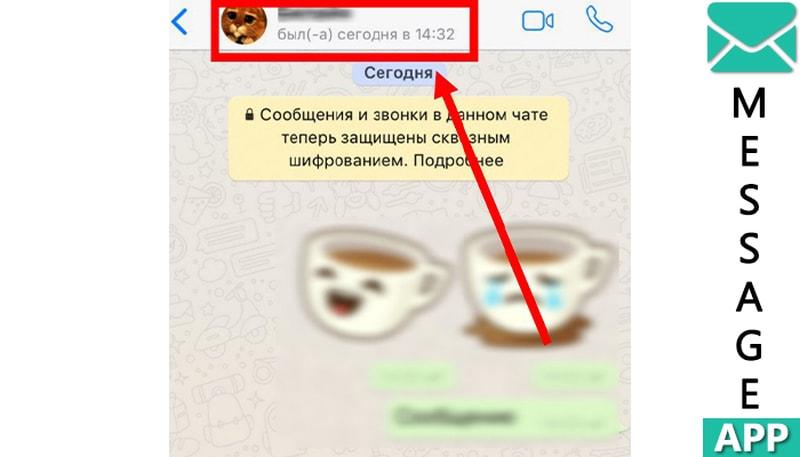 Сквозное шифрование в whatsapp - можно ли перехватить и читать чужие сообщения?