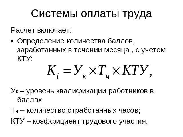 Кту. коэффициент трудового участия: расчет и порядок определения средств. :: businessman.ru