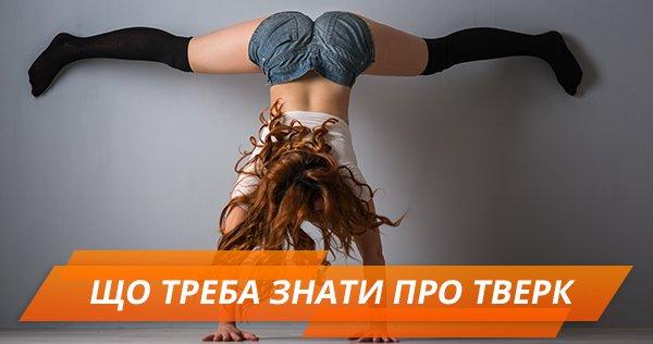 Как научиться танцевать тверк и освоить другие новые виды фитнеса