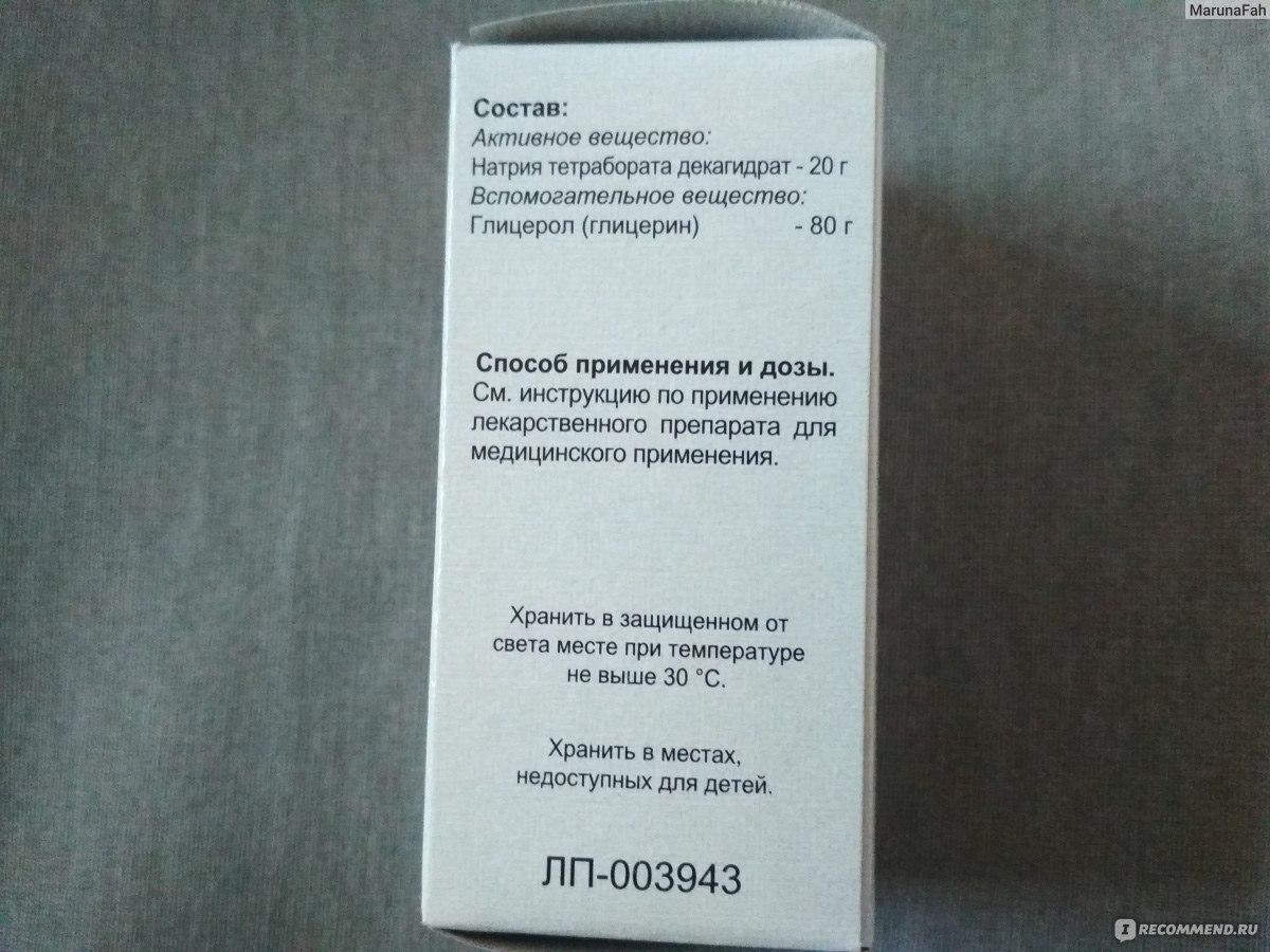 Тетраборат натрия (бура) | snab365