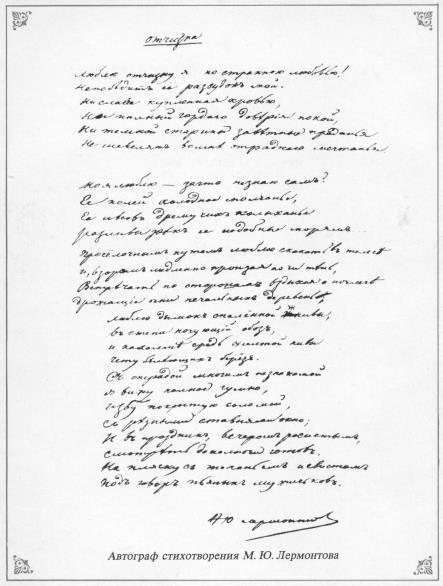 "Мцыри - биография персонажа, поэма ""мцыри"", образ и характеристика, анализ персонажа, цитаты, фото"