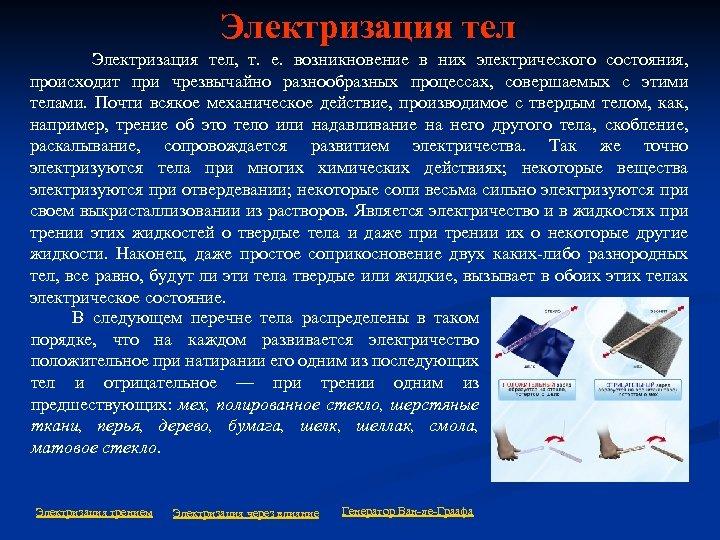 § 1.1. заряженные тела. электризация тел