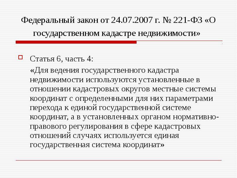 Особенности применения земельного кадастра в россии