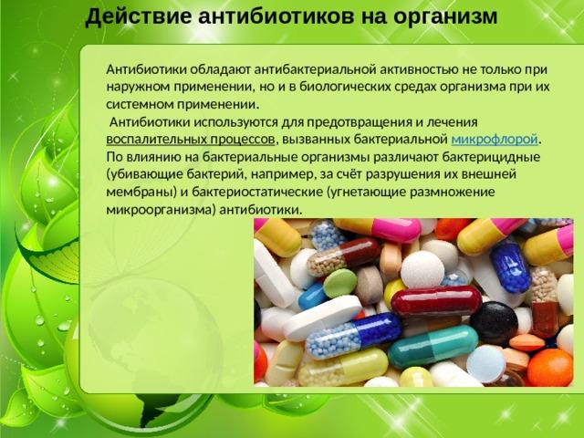 Что такое антибиотики (противомикробные препараты):ликбез от дилетанта estimata
