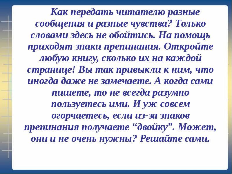Как писать правильно сочинение рассуждение по русскому языку: примеры текстов с планом, вводными словами и тезисами   tvercult.ru