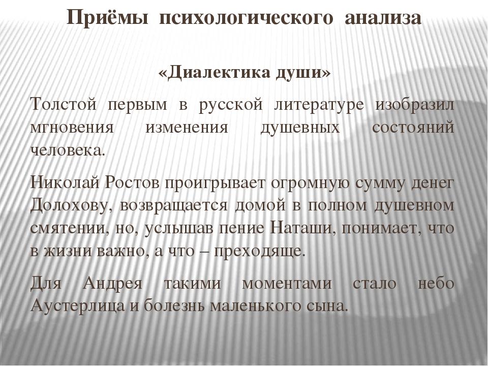 Принцип «диалектики души» в романе л. н. толстого «война и мир»