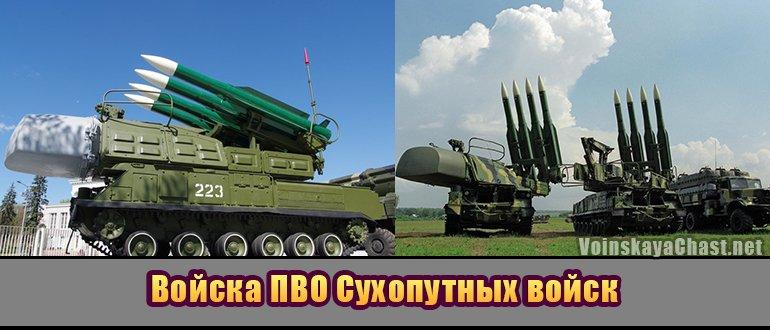 Зенитные ракетные войска российской федерации — википедия. что такое зенитные ракетные войска российской федерации