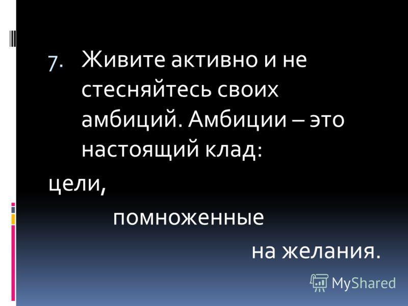 Амбициозный человек: что такое амбициозность как черта характера, хорошо это или плохо, психология