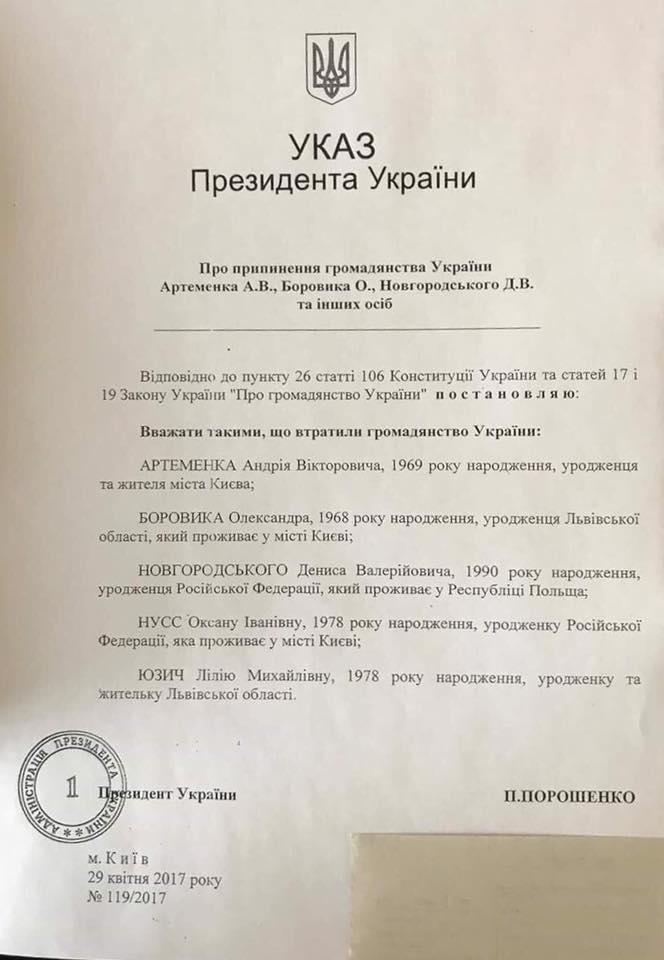 Указ — википедия. что такое указ