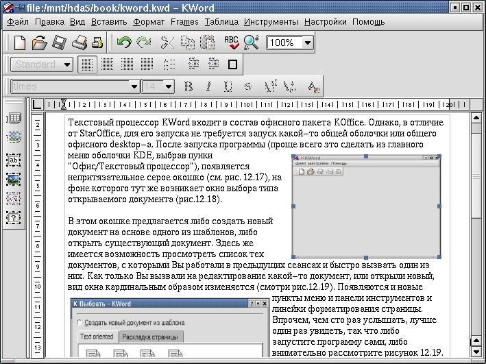 Текстовые редакторы и текстовые процессоры