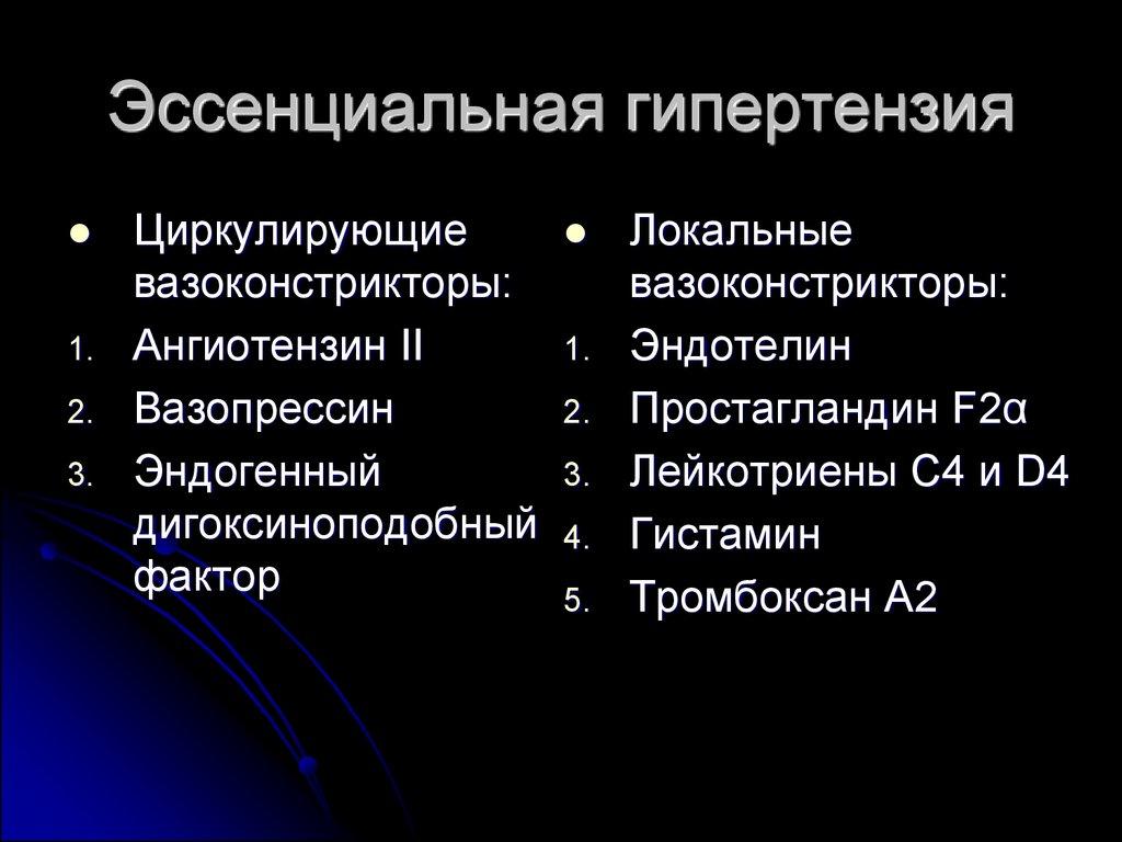 Эссенциальная гипертензия: симптомы, лечение - sosudyinfo.ru