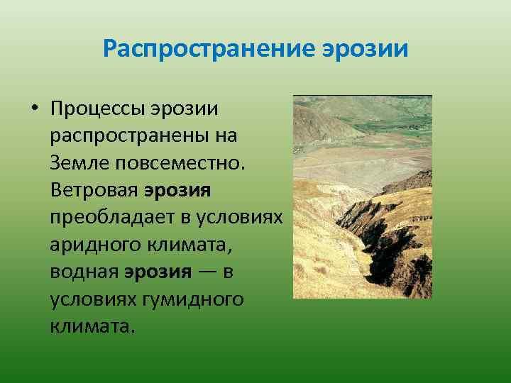 Что такое ветровая и водная эрозия почв? - всё о переработке и утилизации отходов