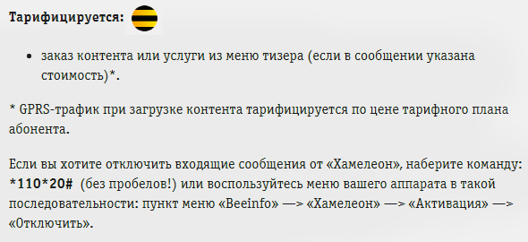 Что за услуга билайн 9731 (заказ контента): как отключить подписку тарифкин.ру что за услуга билайн 9731 (заказ контента): как отключить подписку