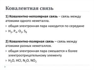 Ковалентная полярная связь: формула, свойства, особенности :: syl.ru