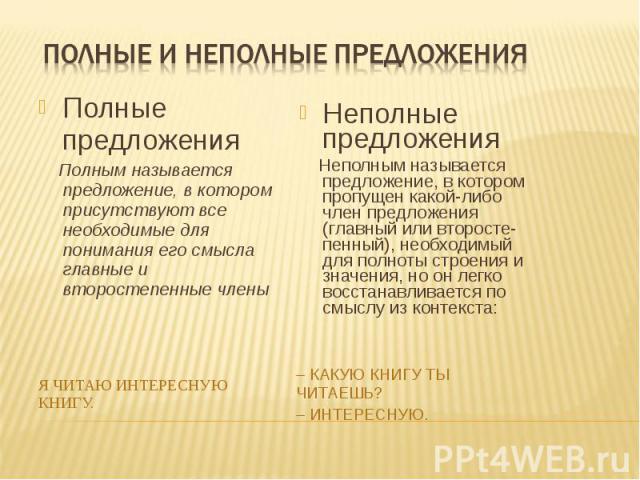 Двусоставные и односоставные предложения | lampa - платформа для публикации учебных материалов