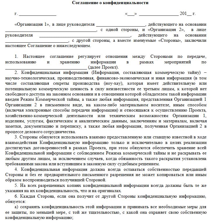 Что такое nda: риски, выгоды и нюансы заключения договора (2019)