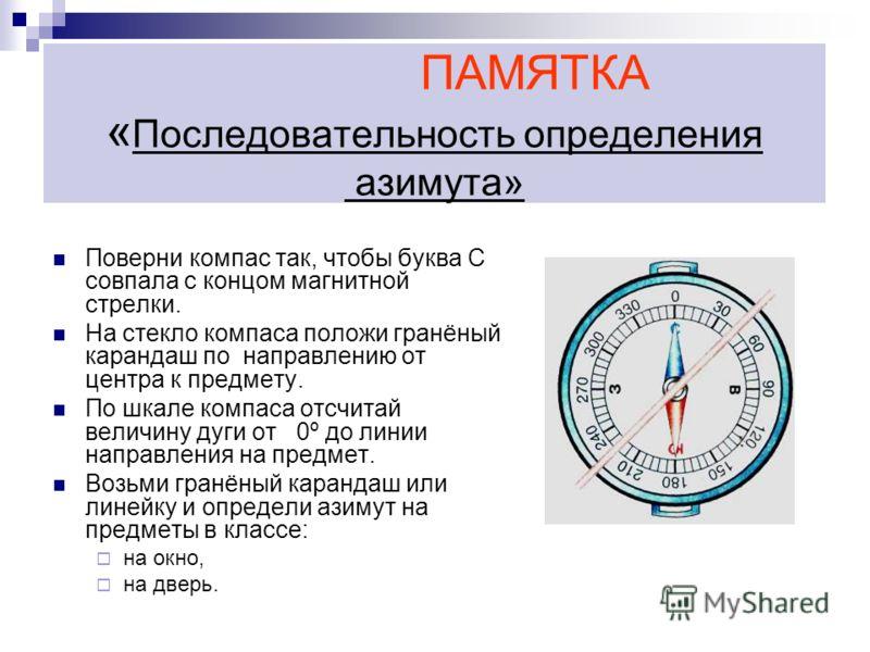 Азимут. движение по азимуту. | fenix-life.ru