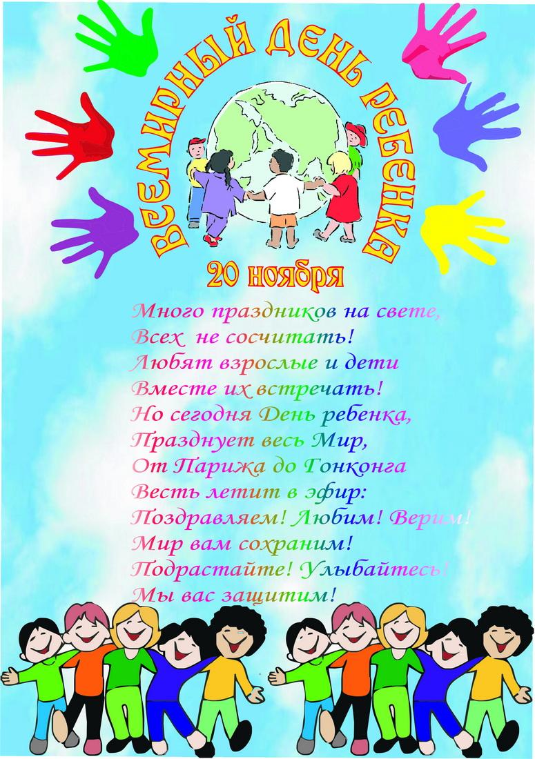 1 июня, день защиты детей – праздник счастливого детства