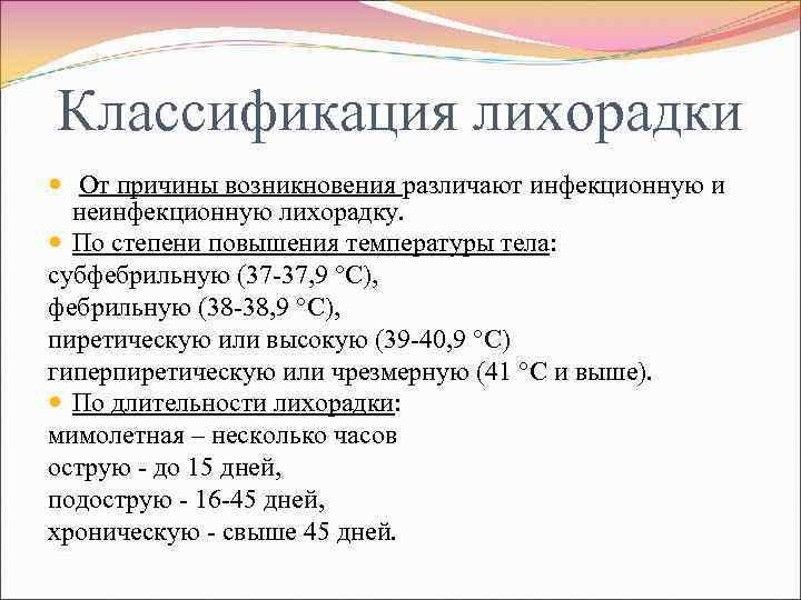 Субфебрильная температура: причины повышения по вечерам