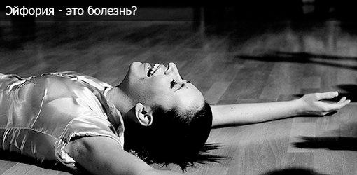 Что такое эйфория - чем отличается экстаз от эйфории?