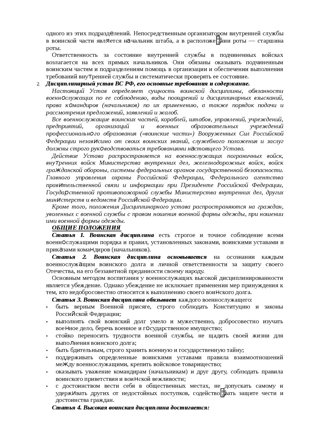Общевоинские уставы вс рф