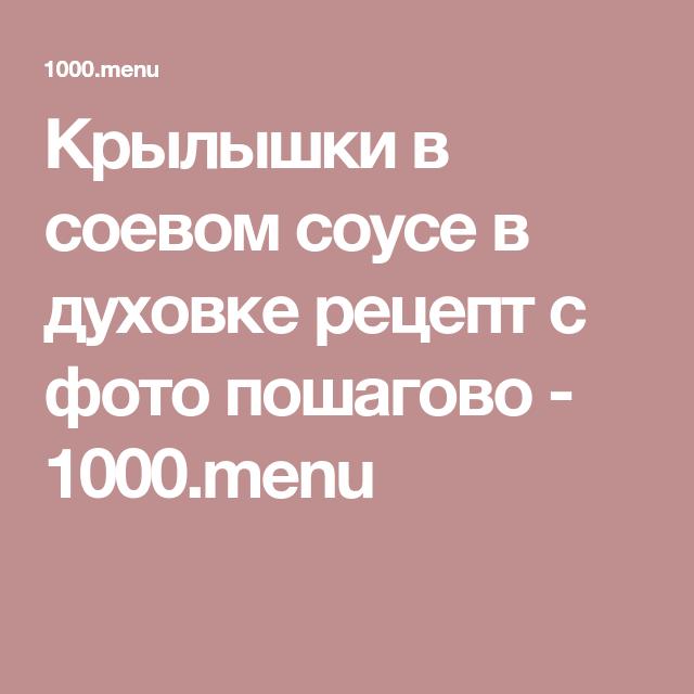Как приготовить императорское блюдо - консоме?  | еда и кулинария | школажизни.ру