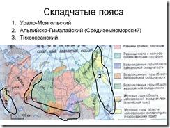 Сейсмические пояса земли – названия на контурной карте и образование