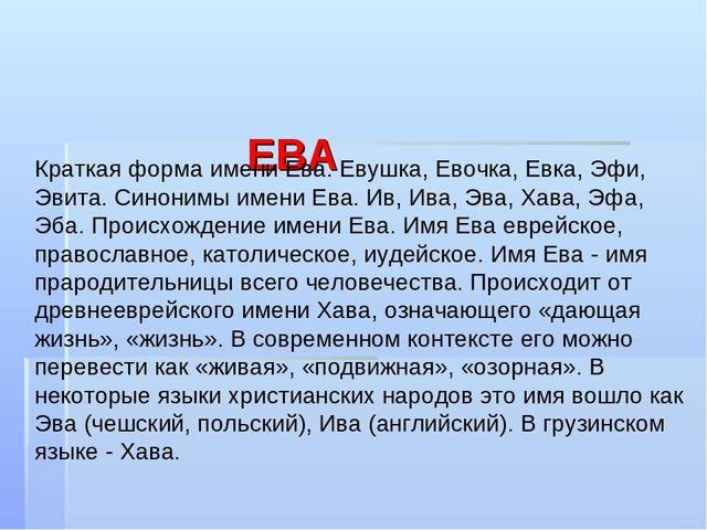 Значение имени ева, его происхождение, характер и судьба человека, формы обращения, совместимость и прочее