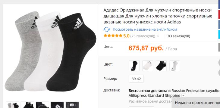 Гид по носкам   gq russia