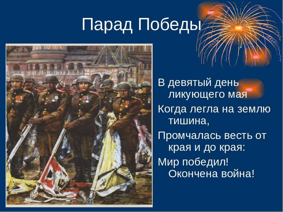 День победы: история праздника, факты и поздравления