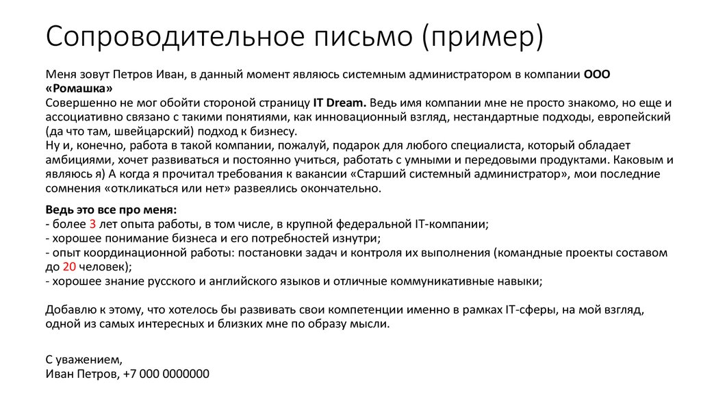 Сопроводительное письмо к документам: образец заполнения (обновлено: 11.01.2020)