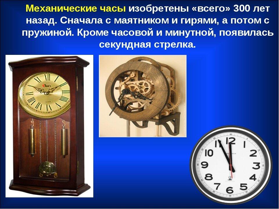 Часы - это что такое?
