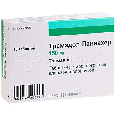 Трамал: инструкция по применению, цена и отзывы - medside.ru