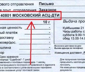 Московский асц (цех логистики): заказное письмо – что это такое на почтовом извещении?